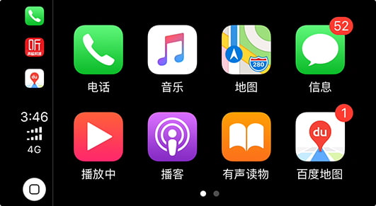 Apple CarPlay & 百度CarLife手机映射